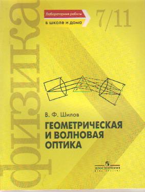 Геометрическая и волновая оптика: Книга для учащихся 7-11 кл.