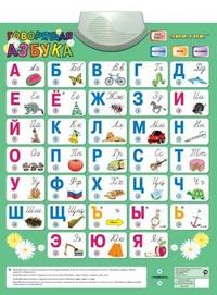 """Интерактивный плакат Говорящая азбука """"Знаток"""""""