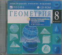 CD Геометрия. 8 класс: Мультимедийное приложение к учебнику И.Ф.Шарыгина