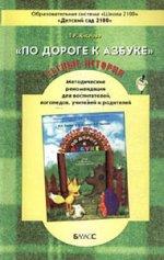 """По дороге к Азбуке (""""Лесные истории""""): Метод. рекоменд. для воспит.,,учит."""