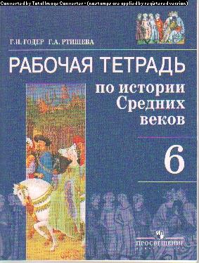 История Средних веков. 6 кл.: Раб. тетрадь