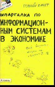 Шпаргалка по информационным системам в экономике: Ответы..: Кн.124