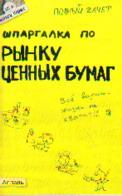 Шпаргалка по рынку ценных бумаг: Ответы на экзам. билеты: Кн. 117-я