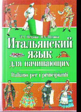 Итальянский язык для начинающих: Учебник