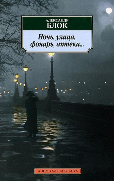 Ночь, улица, фонарь, аптека..: Стихотворения