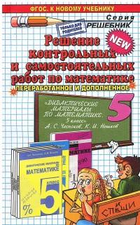 Математика. 5 кл.: Решение контрольных и самост. работ к пособ. Чеснокова