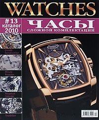 Watches/ Часы сложной комплектации. Каталог №13 (2010)