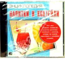 CD Энциклопедия. Напитки и коктейли