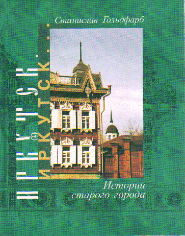 Иркутск, Иркутск... Рассказы из истории старого города