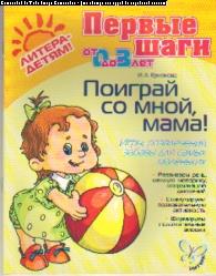 Поиграй со мной, мама! от 0 до 3 лет. Игры, развлечения, забавы ... ФГОС ДО