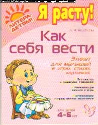Как себя вести: Этикет для малышей в играх, стихах, картинках