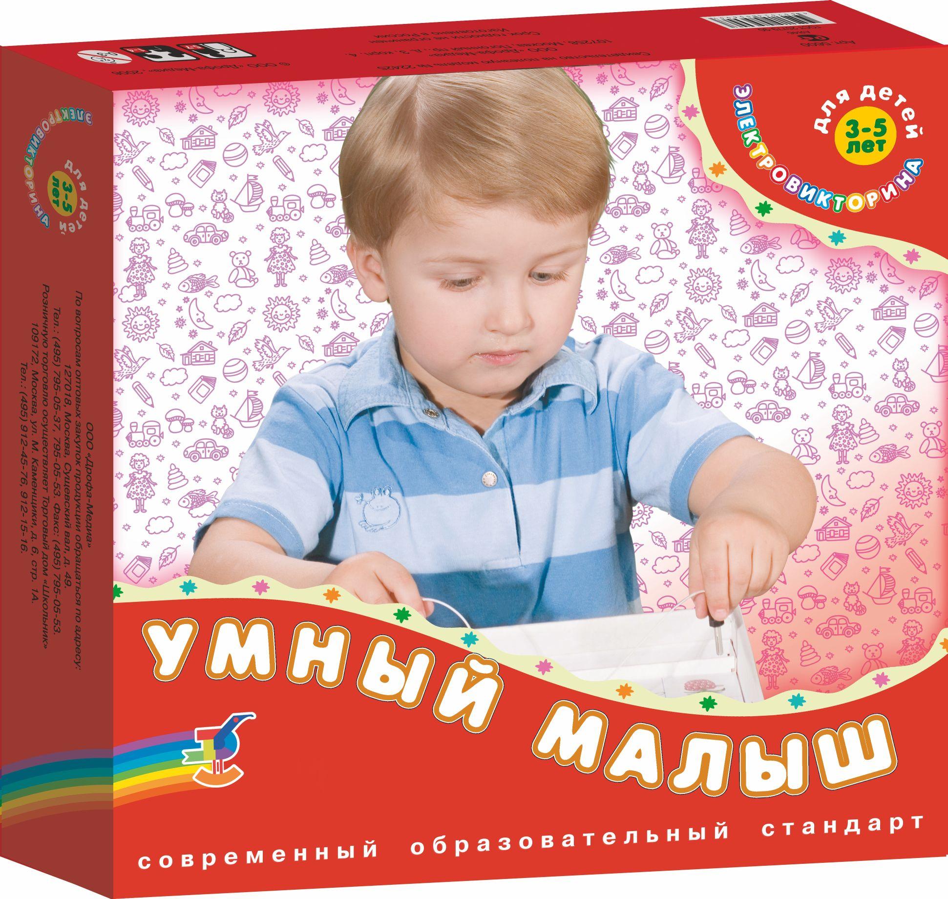 Электровикторина Умный малыш: для детей 3-5 лет