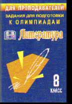 Литература. 8 класс: Олимпиадные задания