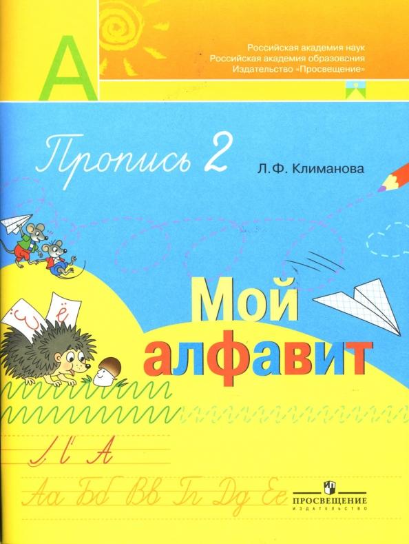 Пропись. 1 кл.: Ч.2: Мой алфавит