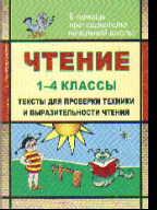 Чтение. 1-4 класс: Тексты для проверки техники и выразительности чтения ФГОС