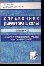 Справочник директора школы: Вып. 2: Анализ и планирование, итоговый педсове