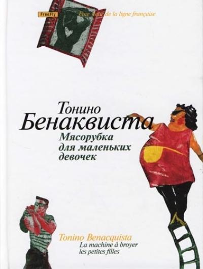 Мясорубка для маленьких девочек: Сборник рассказов