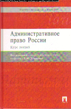Административное право России. Курс лекций