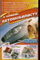 В помощь автомобилисту 2010 Улан-Удэ