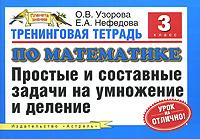 Тренинговая тетрадь по математике. 3 кл.: Простые и сост. зад. на умнож. и