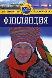 Финляндия: Путеводитель