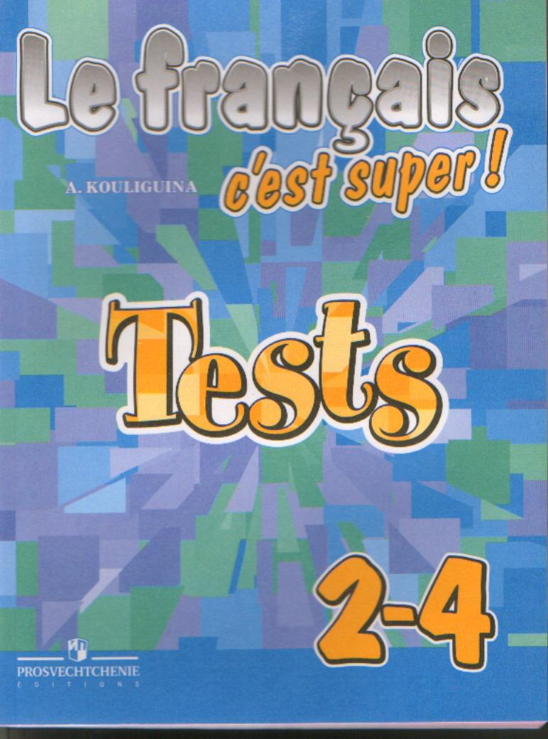 Французский язык. 2-4 класс: Тестовые и контрол. задания
