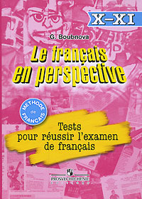 Французский язык. 10-11 кл.: Сборник тестовых и контрол. заданий с угл.изуч