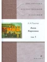 Анна Каренина: В 2 т. Т.1: Роман