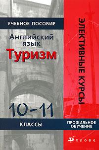 Английский язык. 10-11 кл.: Туризм: Учеб. пособие