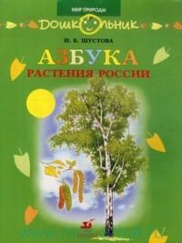 Азбука. Растения России: Книга для чтения детям