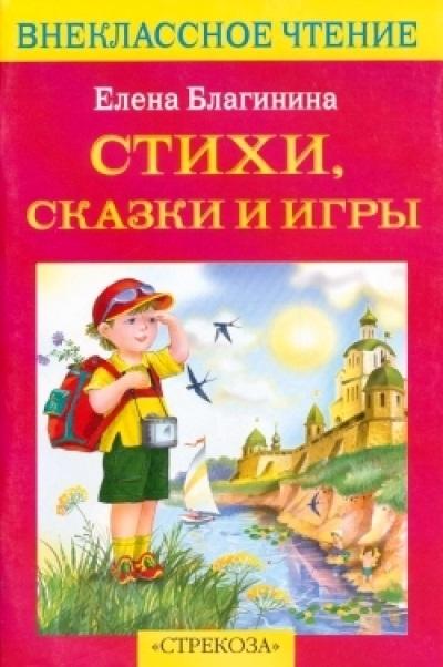 Стихи, сказки и игры