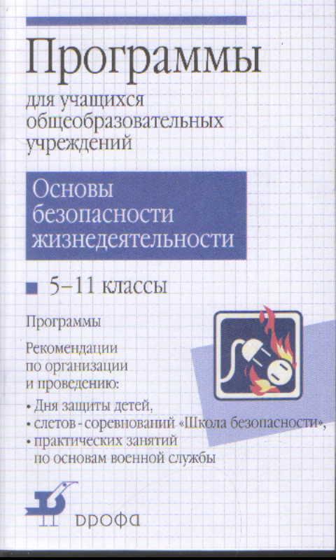 ОБЖ. 5-11 класс: Программы для общеобразовательных учреждений