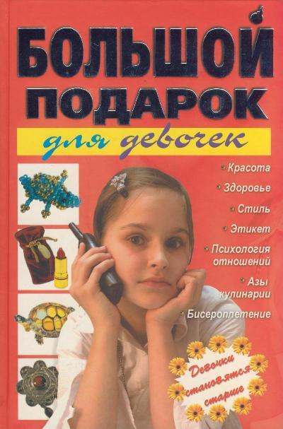 АКЦИЯ Большой подарок для девочек