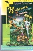 Пикник на острове сокровищ: Роман