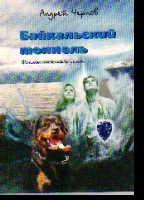 Байкальский тоннель: Фантастический роман