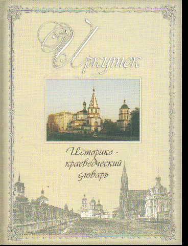 Иркутск: Историко-краеведческий словарь