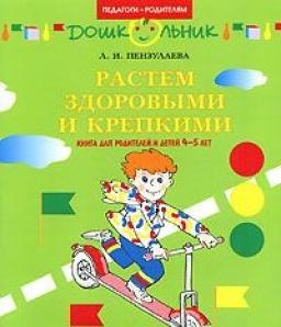 Растем здоровыми и крепкими!: Книга для родителей и детей 4-5 лет