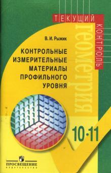 Геометрия. 10-11 класс: Контрольные измерительные материалы профильного уровн