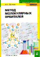 Метод молекулярных орбиталей: Учеб. пособие