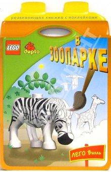 В зоопарке: Развивающая книжка с наклейками
