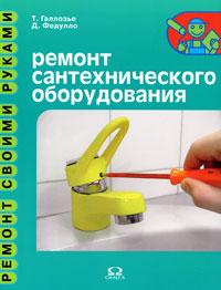 Ремонт сантехнического оборудования