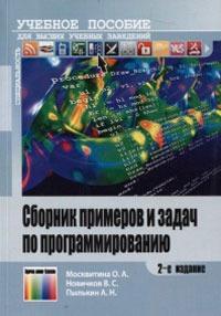 Сборник примеров и задач по программированию: Учеб. пособие для вузов