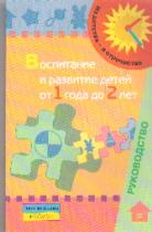 Воспитание и развитие детей от 1 до 2 лет: Метод.пособие для педагогов