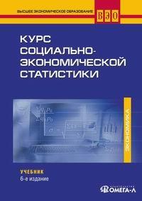 Курс социально-экономической статистики. Учебник для студентов вузов