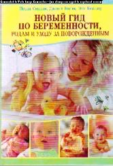 Новый гид по беременности, родам и уходу за новорожденным
