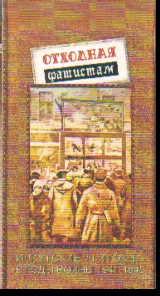 """Отходная фашистам: Иркутские """"Агитокна"""" в годы войны 1941-1945"""