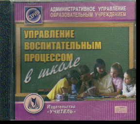 CD Управление воспитательным процессом в школе