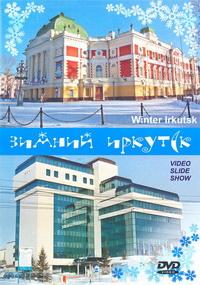DVD Зимний Иркутск. Фотоальбом