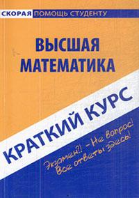 Краткий курс по высшей математике: Учеб. пособие