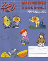 Математика. 6 кл.: Тетрадь 2: Задания для обучения и разития учащихся